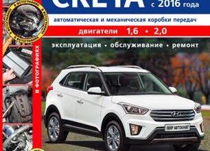 Книга Руководство Hyundai Creta с 2016 г (Мир Автокниг, ISBN 978-5-91685-139-7) - купить в магазине Чакона