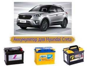 Аккумуляторы для Hyundai Creta - купить в Москве с доставкой и установкой. АКБ на Creta по низким ценам и скидкой при обмене.