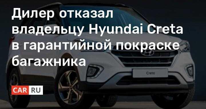 Hyundai отказал владельцу Creta 2020 в гарантийном обслуживании