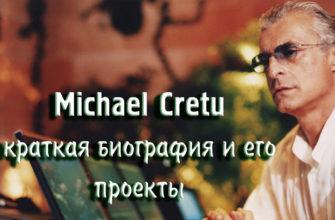 Возраст, родной город, биография Michael Cretu | Last.fm