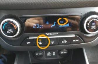 Как отключить автоматическое включение кондиционера на Hyundai creta - Сам себе моторист