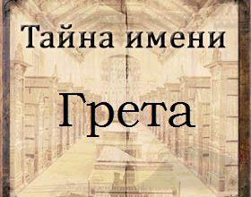 Тайна имени Грета - характер, значение и судьба, происхождение и история