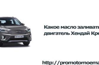 Масло для двигателя Hyundai Creta - Kakoemaslo - Хендай Крета Клуб - Хендай Крета Клуб